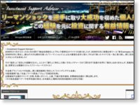 Investment Support Adviser|スクリーンショット