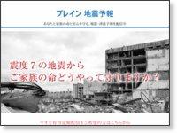 予報 ブレイン 地震