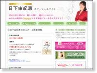 日 下 由紀恵 ブログ