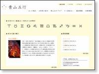 青山 五行 ブログ